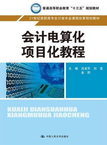 会计电算化项目化教程(21世纪高职高专会计类专业课程改革规划教材)
