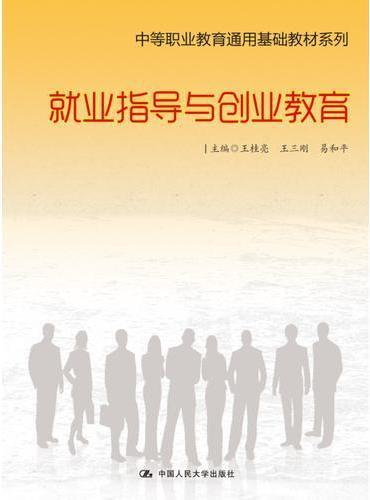 就业指导与创业教育(中等职业教育通用基础教材系列)