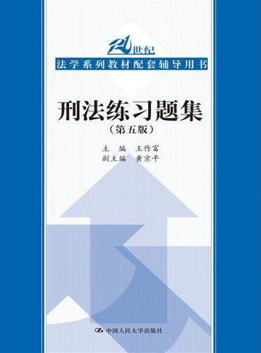 刑法练习题集(第五版)(21世纪法学系列教材配套辅导用书)