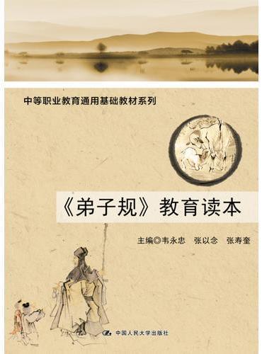 《弟子规》教育读本(中等职业教育通用基础教材系列)