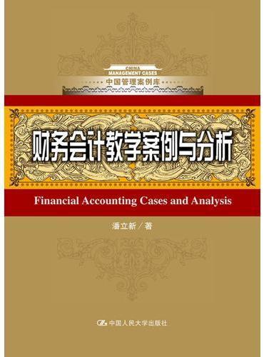 财务会计教学案例与分析(中国管理案例库)