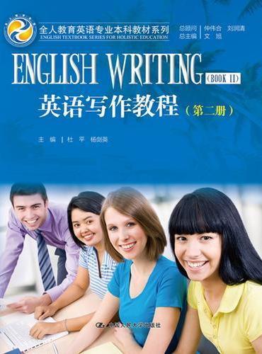 英语写作教程(第二册)(全人教育英语专业本科教材系列)