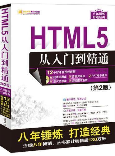 HTML5从入门到精通 (第2版)