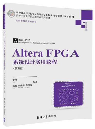 Altera FPGA系统设计实用教程(第2版)