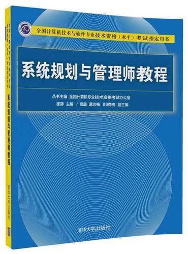 系统规划与管理师教程