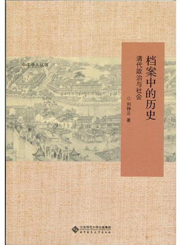 档案中的历史:清代政治与社会