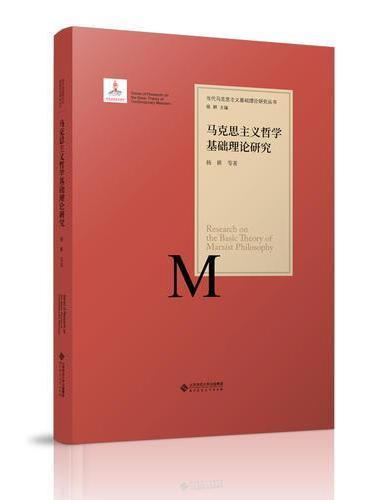 马克思主义哲学基础理论研究