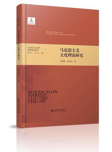 马克思主义文化理论研究(精装)