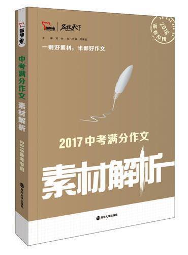 2017年中考满分作文素材解析 备战2018年中考