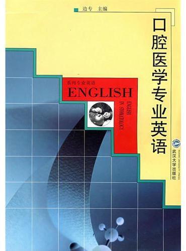 口腔医学专业英语