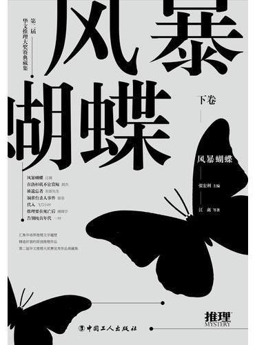 六度幻想曲 : 第二届华文推理大奖赛典藏集. 上卷