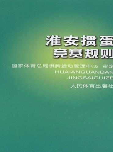 淮安掼蛋竞赛规则