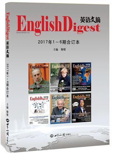 英语文摘2017年1-6期合订本