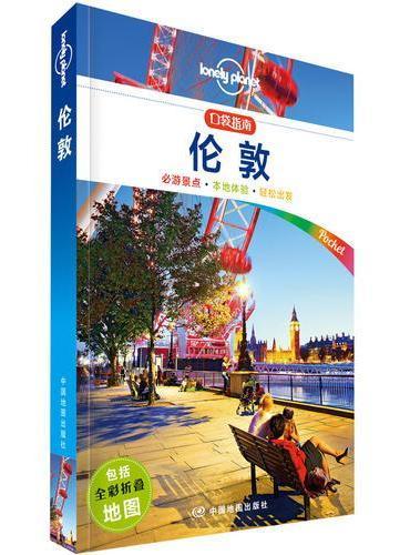 Lonely Planet旅行口袋指南系列-伦敦