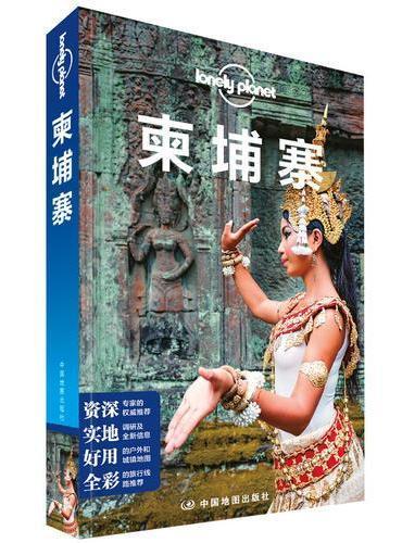 孤独星球Lonely Planet国际指南系列-柬埔寨(第三版)