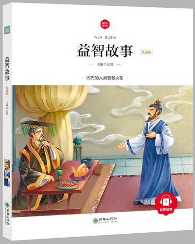 朝华童文馆·益智故事 (领诵版)