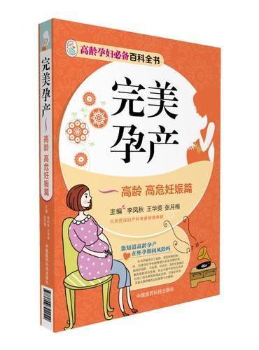完美孕产—高龄 高危妊娠篇