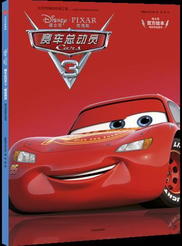 赛车总动员3·极速挑战·迪士尼官方绘本