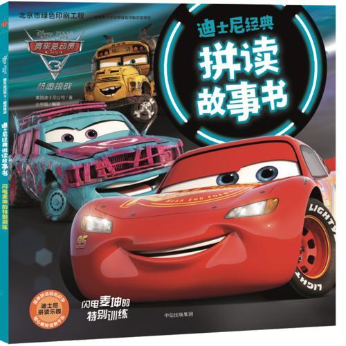 赛车总动员3·极速挑战·闪电麦坤的特别训练(迪士尼经典拼读故事书3)
