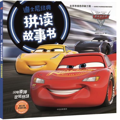 赛车总动员3·极速挑战·闪电麦坤逆转赛场(迪士尼经典拼读故事书4)