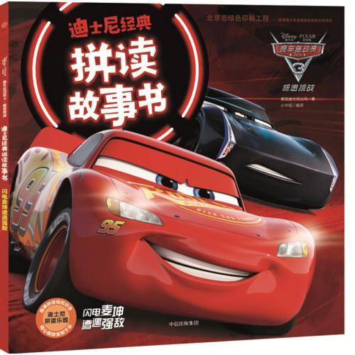 赛车总动员3·极速挑战·闪电麦坤遭遇强敌(迪士尼经典拼读故事书1)