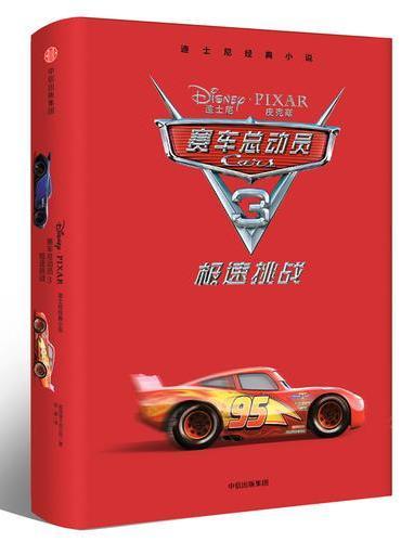 赛车总动员3·极速挑战·迪士尼经典小说