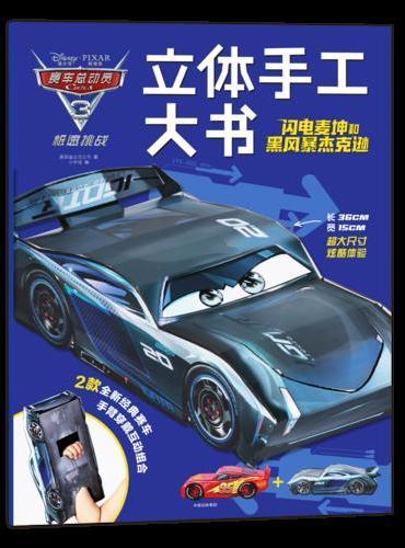 赛车总动员3·极速挑战·超级赛车手工书·终极对决·闪电麦坤和黑风暴杰克逊
