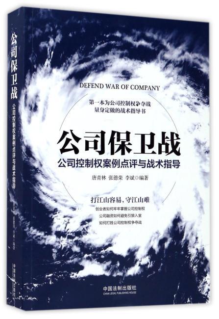 公司保卫战:公司控制权案例点评与战术指导