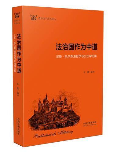 德语法学思想译丛:法治国作为中道