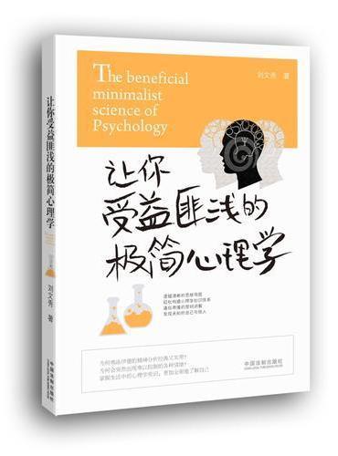 让你受益匪浅的极简心理学