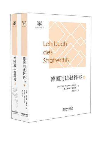 德国刑法教科书(套装上、下册)
