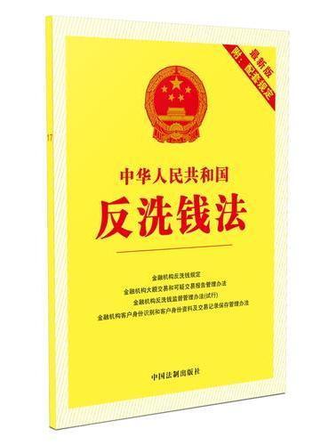 中华人民共和国反洗钱法(最新版附配套规定)(2017年版)
