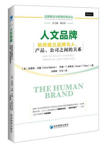 人文品牌:如何建立品牌与人、产品、公司之间的关系(品牌建设与管理经典译丛 杨世伟 总主编)