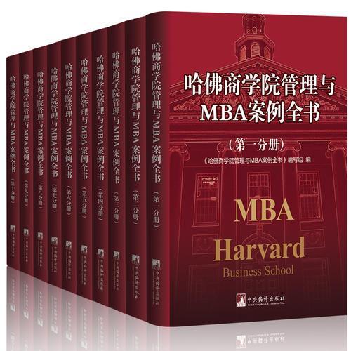 哈佛商学院管理全书/哈佛商学院mba管理全书/哈佛思维训练/哈佛MBA案例/哈佛人力资源管理