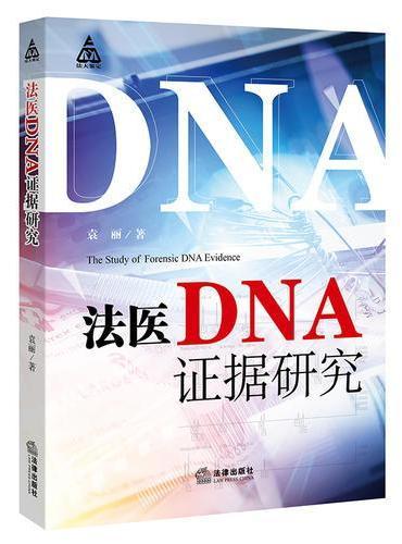 法医DNA证据研究