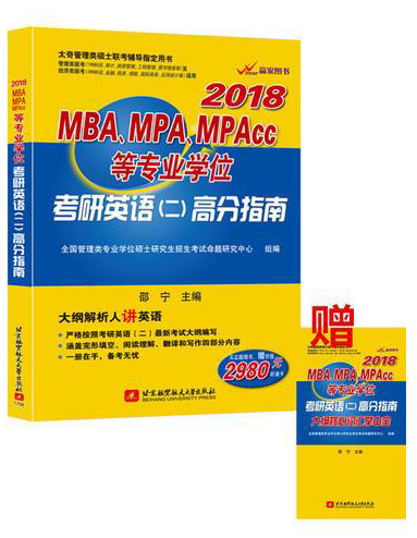 大纲解析人讲英语:2018MBA、MPA、MPAcc等专业学位考研英语(二)高分指南(赠《大纲词汇掌中宝》)