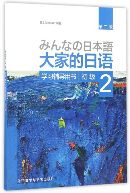 大家的日语(第二版)(初级)(2)(学习辅导用书)
