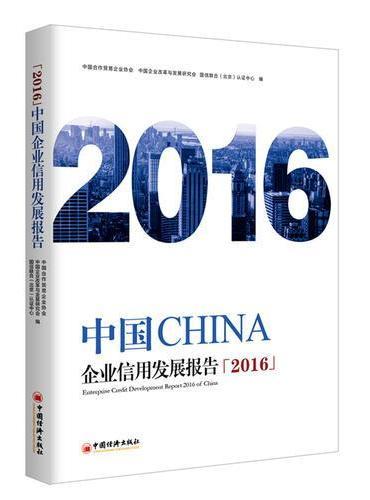 中国企业信用发展报告2016