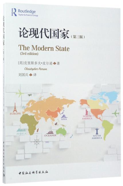论现代国家(第三版)