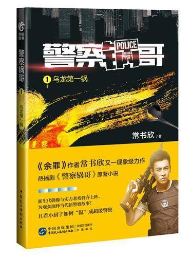 《警察锅哥1:乌龙第一锅》