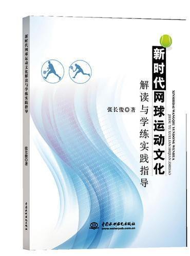 新时代网球运动文化解读与学练实践指导