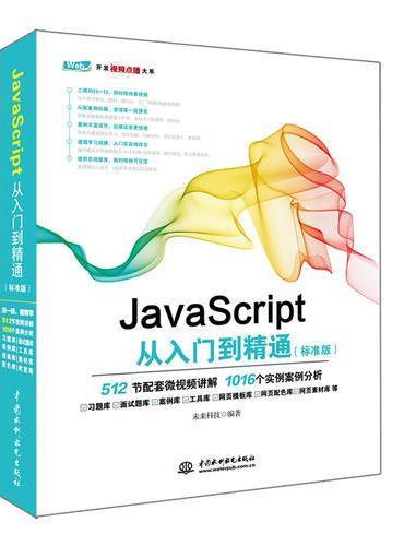 JavaScript从入门到精通(标准版)