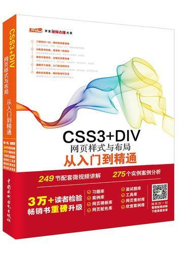 CSS3+DIV网页样式与布局从入门到精通
