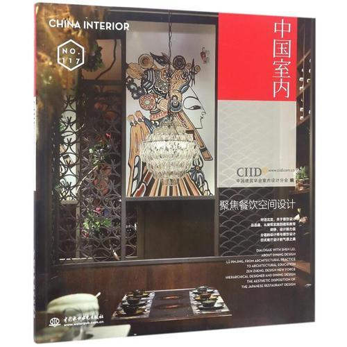 聚焦餐饮空间设计(中国室内)