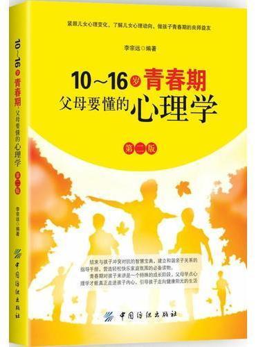 10~16岁青春期,父母要懂的心理学 第2版