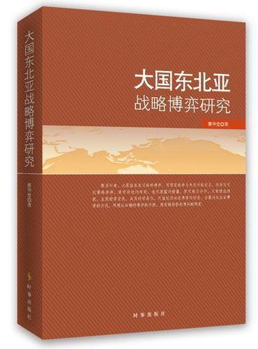 大国东北亚战略博弈研究