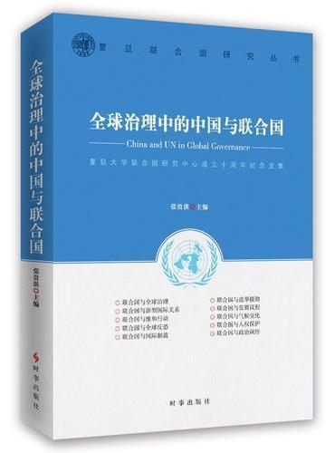 全球治理中的中国与联合国