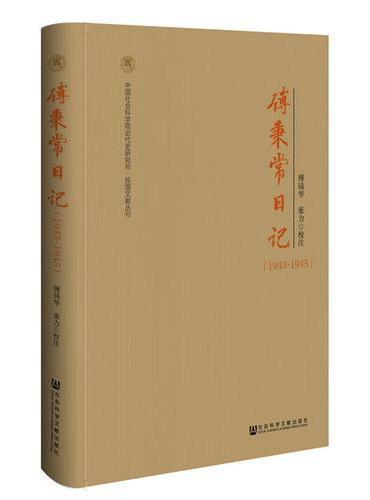 傅秉常日记:1943-1945