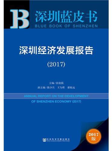 皮书系列·深圳蓝皮书:深圳经济发展报告(2017)