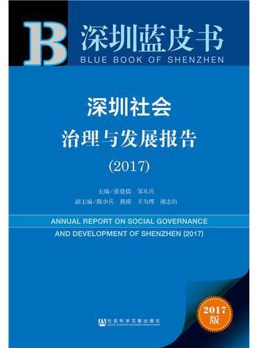 皮书系列·深圳蓝皮书:深圳社会治理与发展报告(2017)